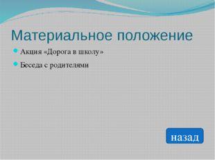 Подверженность стрессам(экзамен, профориентация) Работа по профориентации Кон