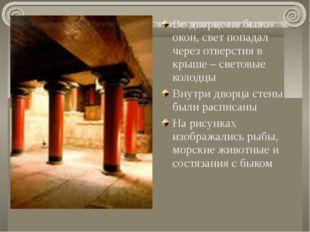 Во дворце не было окон, свет попадал через отверстия в крыше – световые колод