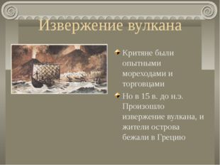 Извержение вулкана Критяне были опытными мореходами и торговцами Но в 15 в. д