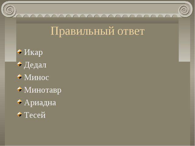 Икар Дедал Минос Минотавр Ариадна Тесей Правильный ответ