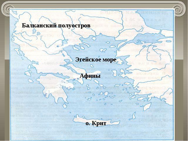 Эгейское море о. Крит Афины Балканский полуостров