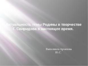 Актуальность темы Родины в творчестве Г. Свиридова в настоящее время. Выполни