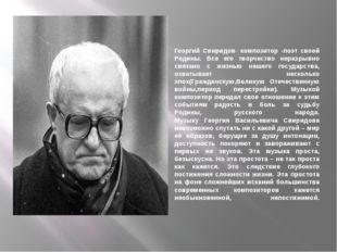 Георгий Свиридов- композитор -поэт своей Родины. Все его творчество неразрывн