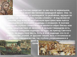 Свиридовская Россия предстает то как что-то нереальное, исчезающее, то в свое