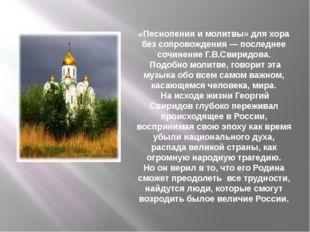 «Песнопения и молитвы» для хора без сопровождения — последнее сочинение Г.В.С