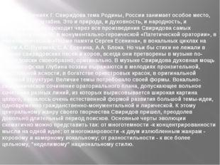 В произведениях Г. Свиридова тема Родины, России занимает особое место, она о