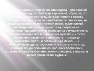 Народная жизнь в творчестве Свиридова – это особый жизненный уклад, особый ми