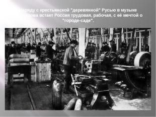 """Наряду с крестьянской """"деревянной"""" Русью в музыке Свиридова встает Россия тру"""