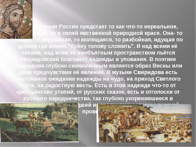 Свиридовская Россия предстает то как что-то нереальное, исчезающее, то в свое...