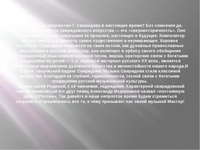 Актуально ли творчество Г. Свиридова в настоящее время? Без сомнения да. Важн...