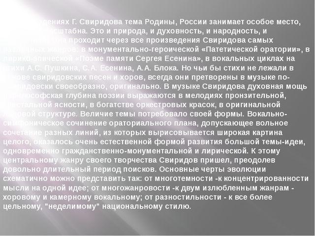 В произведениях Г. Свиридова тема Родины, России занимает особое место, она о...