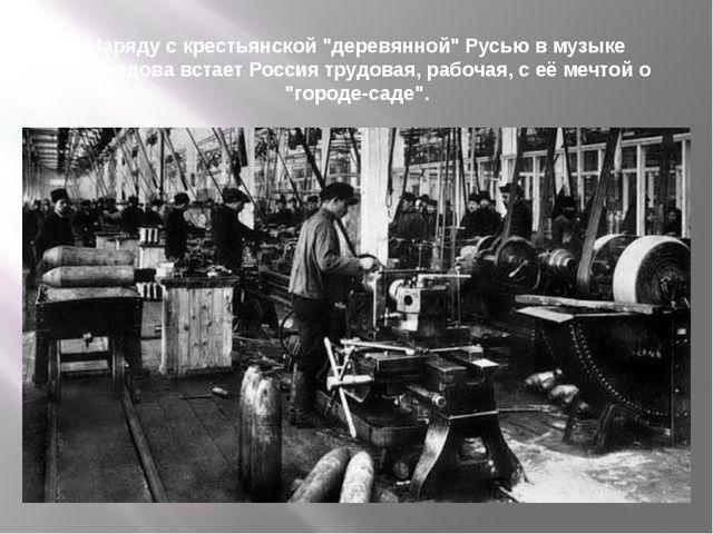 """Наряду с крестьянской """"деревянной"""" Русью в музыке Свиридова встает Россия тру..."""