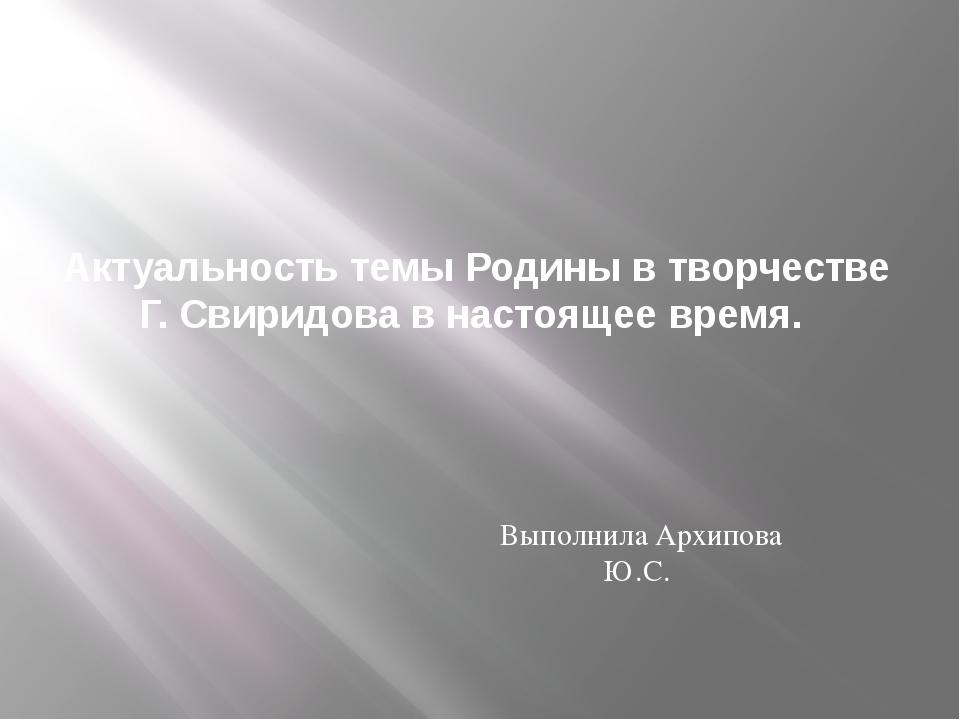 Актуальность темы Родины в творчестве Г. Свиридова в настоящее время. Выполни...