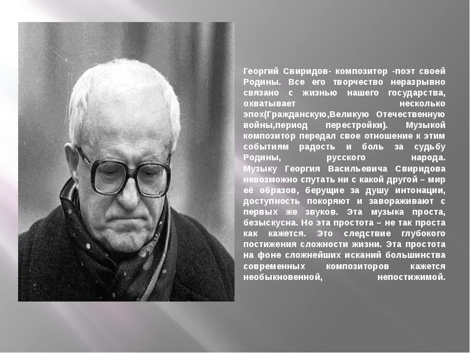 Георгий Свиридов- композитор -поэт своей Родины. Все его творчество неразрывн...