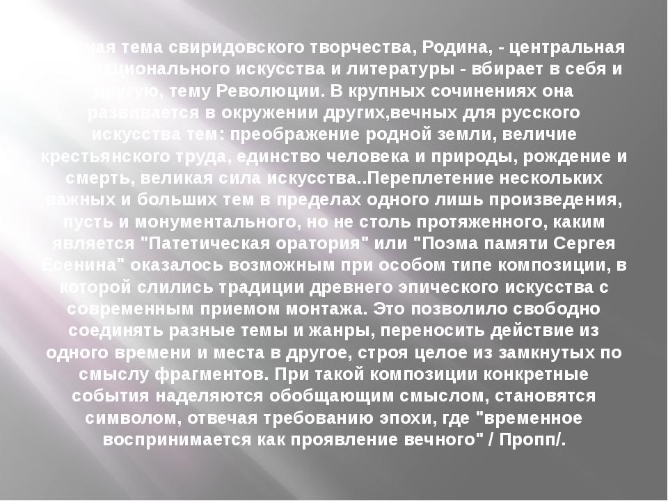 Главная тема свиридовского творчества, Родина, - центральная тема национально...