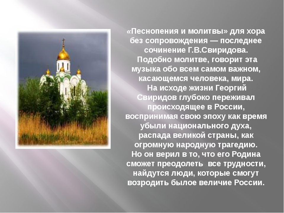 «Песнопения и молитвы» для хора без сопровождения — последнее сочинение Г.В.С...