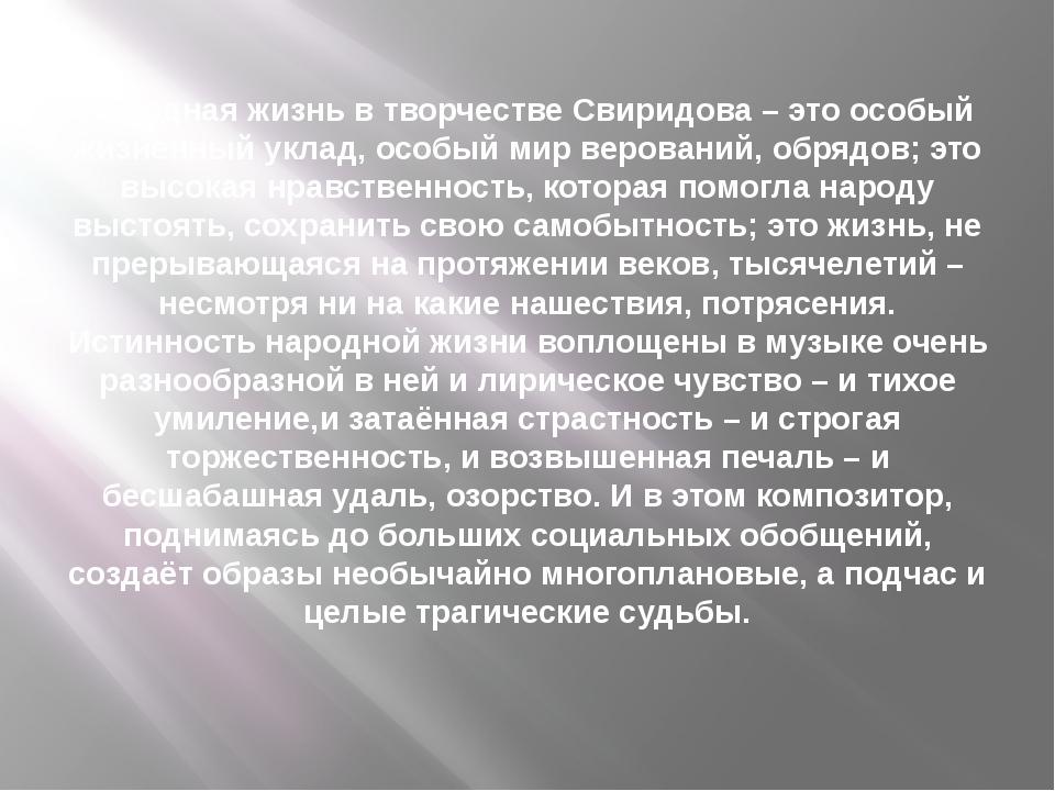 Народная жизнь в творчестве Свиридова – это особый жизненный уклад, особый ми...