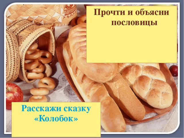 Расскажи сказку «Колобок» Прочти и объясни пословицы