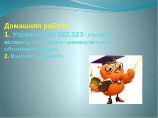 Домашняя работа: 1. Упражнения 322,323- списать, вставить окончания прилагате
