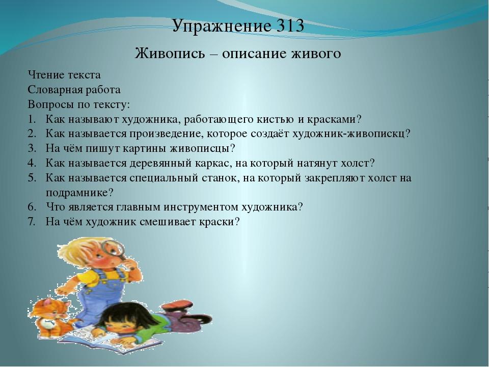 Упражнение 313 Живопись – описание живого Чтение текста Словарная работа Вопр...