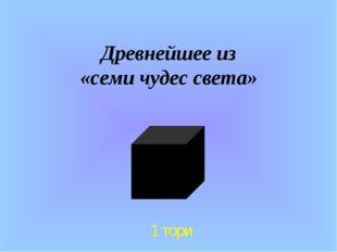 Древнейшее из «семи чудес света» 1 тори