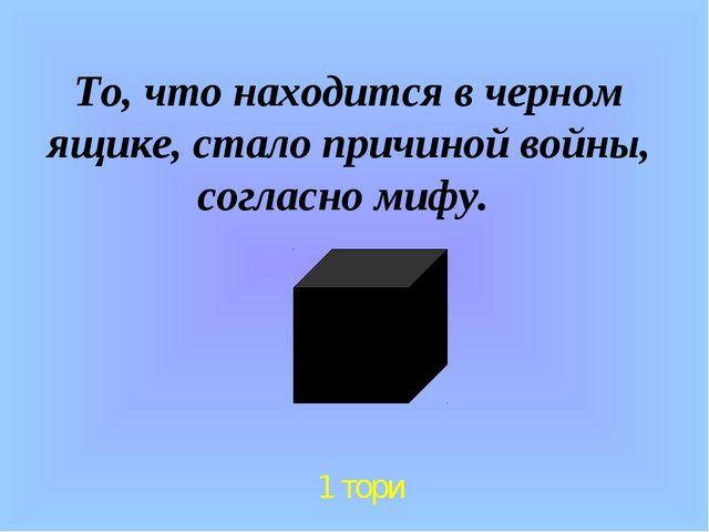 То, что находится в черном ящике, стало причиной войны, согласно мифу. 1 тори