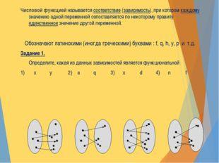 Числовой функцией называется соответствие (зависимость), при котором каждому