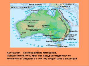 Австралия – наименьший из материков. Приблизительно 50 млн. лет назад он отде