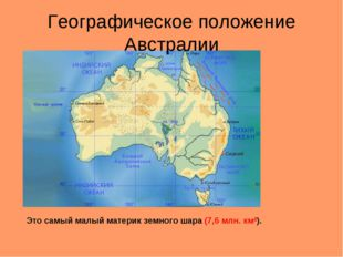 Географическое положение Австралии Это самый малый материк земного шара (7,6