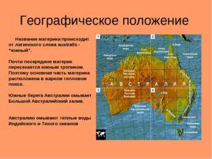 Географическое положение Название материка происходит от латинского слова aus