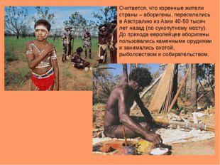 Считается, что коренные жители страны – аборигены, переселились в Австралию и