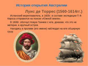 Луис де Торрес (1560-1614гг.) Испанский мореплаватель, в 1605г. в составе экс