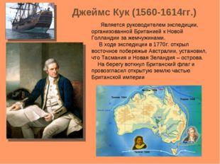 Джеймс Кук (1560-1614гг.) Является руководителем экспедиции, организованной Б