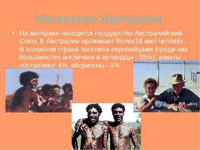 Население Австралии На материке находится государство-Австралийский Союз. В А...