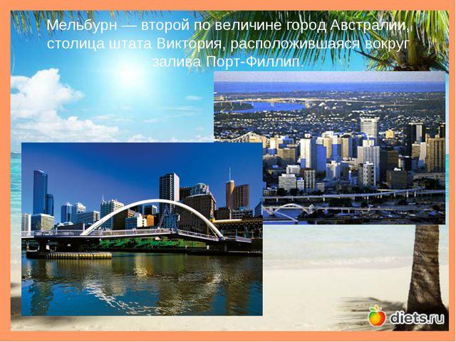 Мельбурн — второй по величине город Австралии, столица штата Виктория, распол...