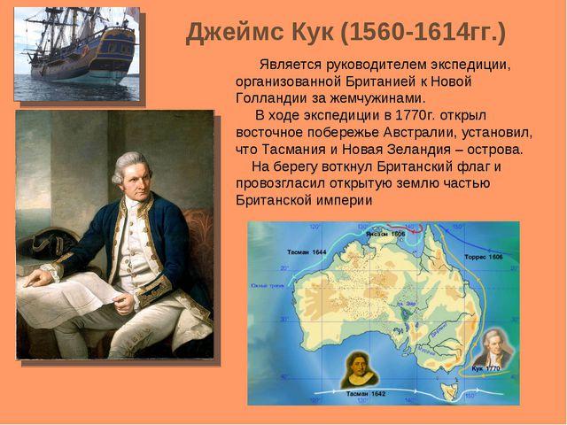 Джеймс Кук (1560-1614гг.) Является руководителем экспедиции, организованной Б...
