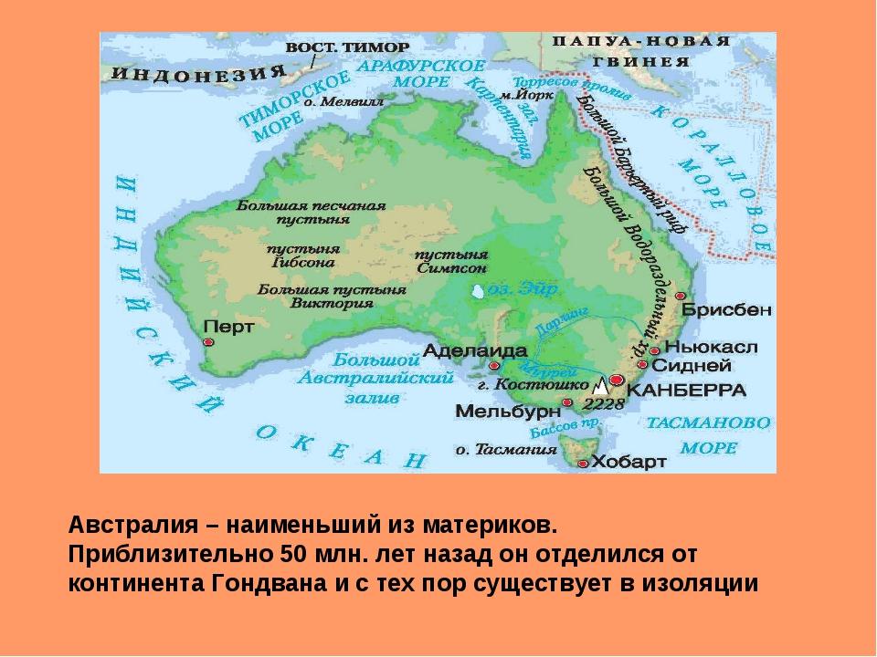 Австралия – наименьший из материков. Приблизительно 50 млн. лет назад он отде...