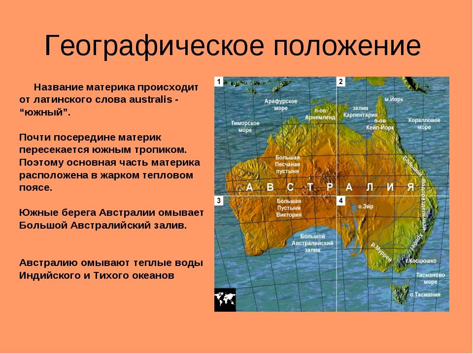 этом географические картинки австралии руках