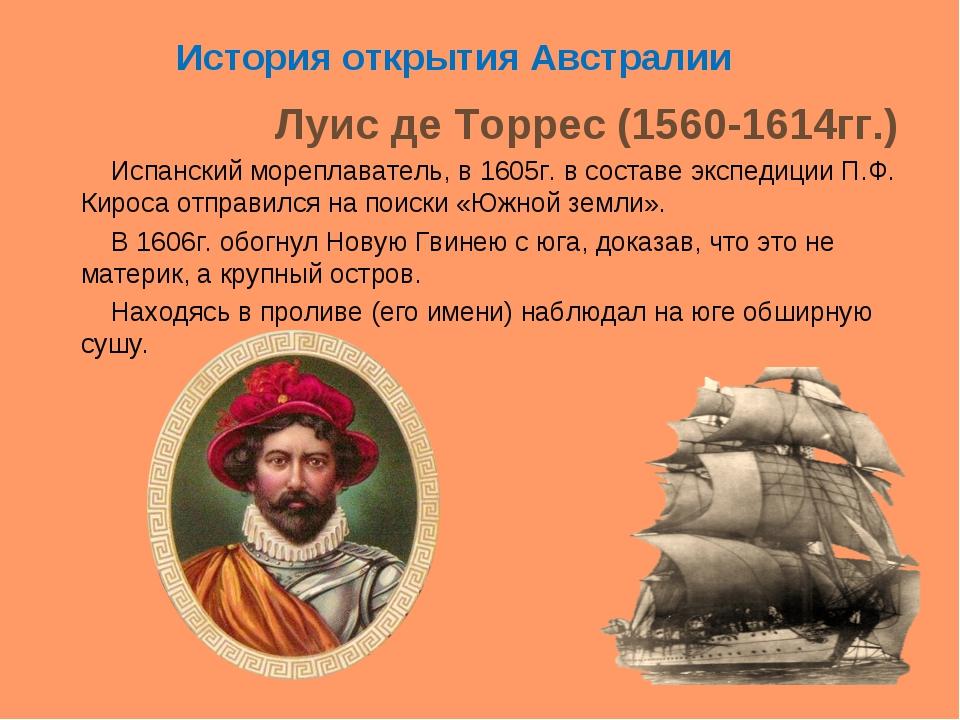 Луис де Торрес (1560-1614гг.) Испанский мореплаватель, в 1605г. в составе экс...