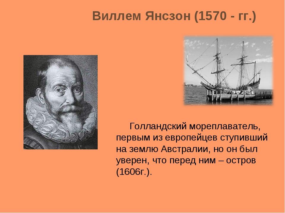 Виллем Янсзон (1570 - гг.) Голландский мореплаватель, первым из европейцев ст...
