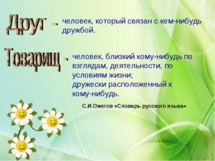 * * http://aida.ucoz.ru человек, который связан с кем-нибудь дружбой. человек