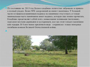 По состоянию на 2013 год Лесное кладбище полностью заброшено и пришло в полн