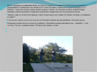 Не все памятники, посвященные войне, находятся в хорошем состоянии. Встречаю