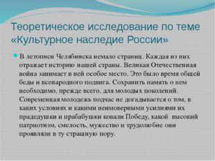 Теоретическое исследование по теме «Культурное наследие России» В летописи Че