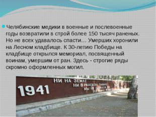 Челябинские медики в военные и послевоенные годы возвратили в строй более 15