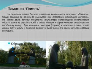 """Памятник """"Память"""" На переднем плане Лесного кладбища возвышается монумент «П"""
