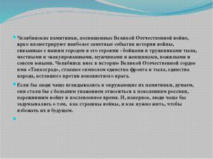 Челябинские памятники, посвященные Великой Отечественной войне, ярко иллюстр