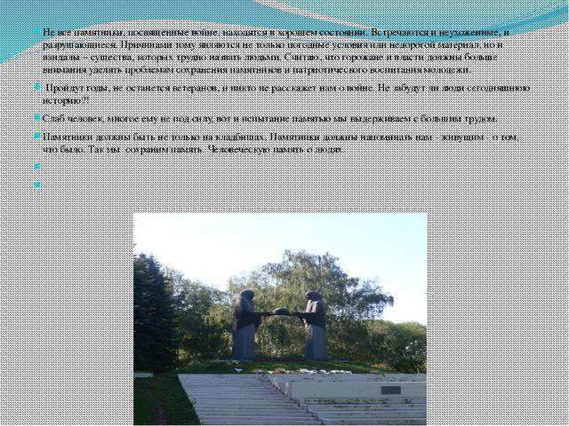 Не все памятники, посвященные войне, находятся в хорошем состоянии. Встречаю...