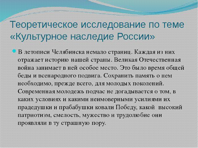 Теоретическое исследование по теме «Культурное наследие России» В летописи Че...