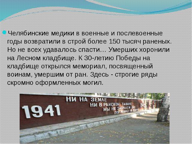 Челябинские медики в военные и послевоенные годы возвратили в строй более 15...
